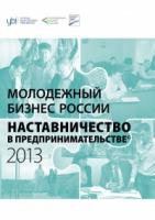 The 1st Russian Forum Mentorship in Entrepreneurship