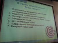 Moscow workshop of Youth Business Russia programme