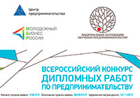 IBLF's Youth Business Russia programme became a partner of the Russian Association for Entrepreneurship Education