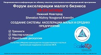 Small Business Acceleration Forum in Nizhny Novgorod, October 18-19