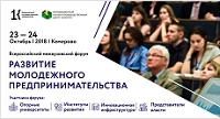 "Russian National Interuniversity Forum ""Youth Entrepreneurship Development"""